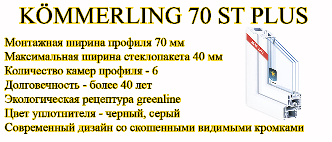 Профиль KOMMERLING 70 ST plus