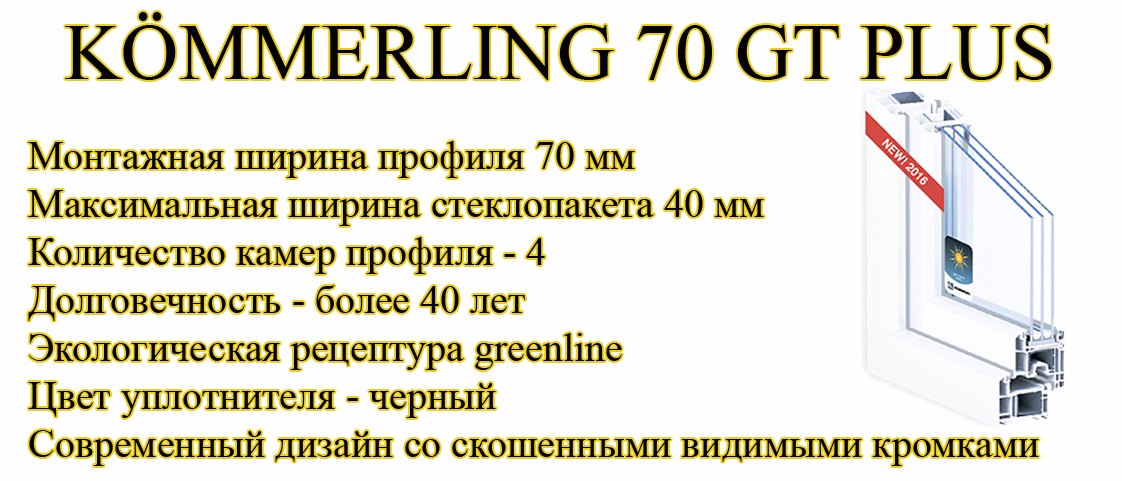 Профиль KOMMERLING 70 GT plus