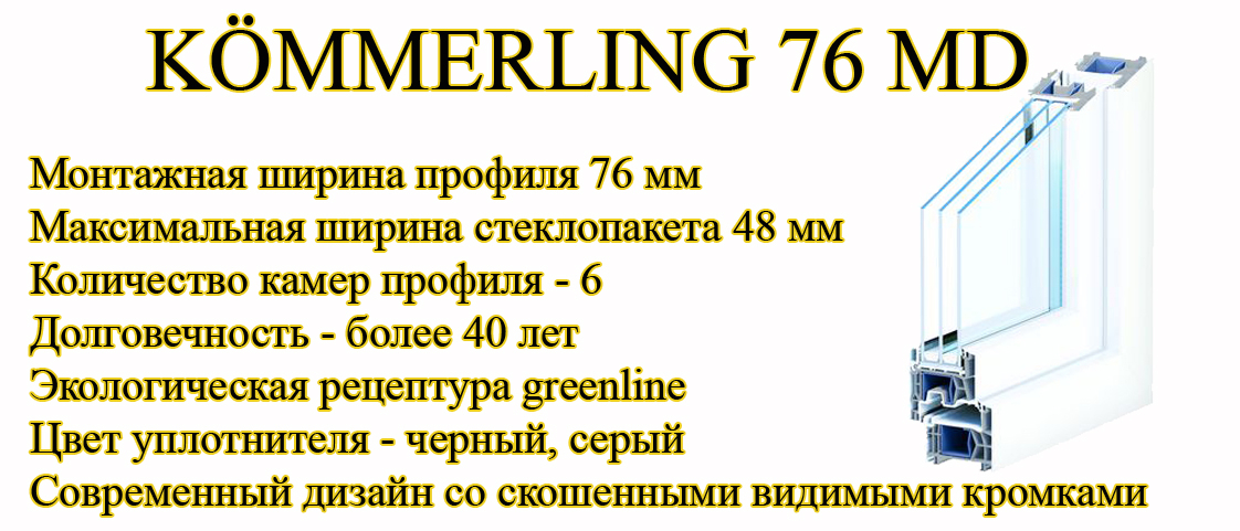 Профиль KOMMERLING 76 MD