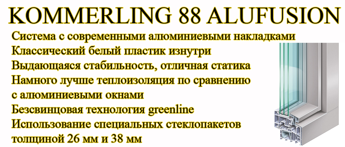 Профиль KOMMERLING 88 AluFusion