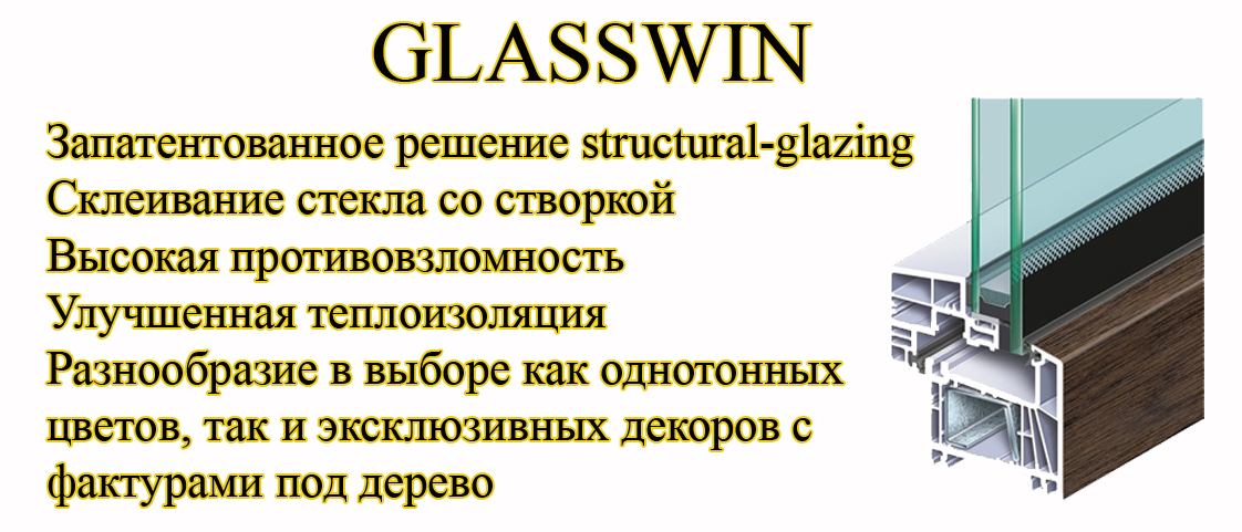 Профиль  GlassWin