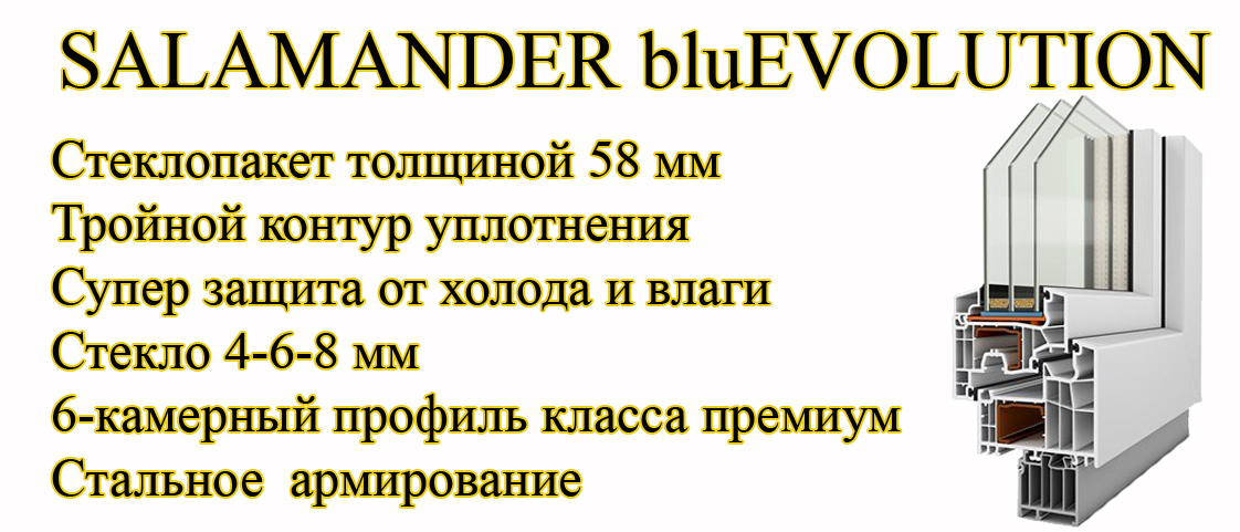 Профиль Salamander bluEvolution
