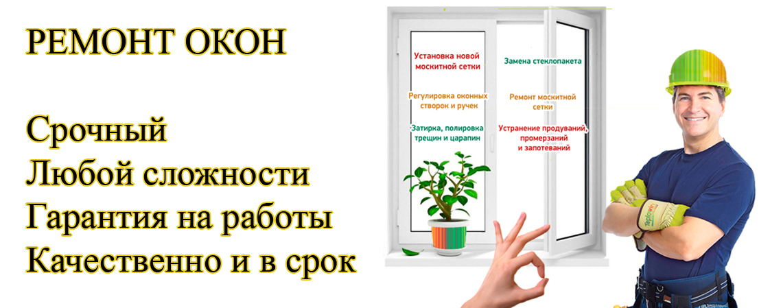 Срочный ремонт пластиковых окон в москве