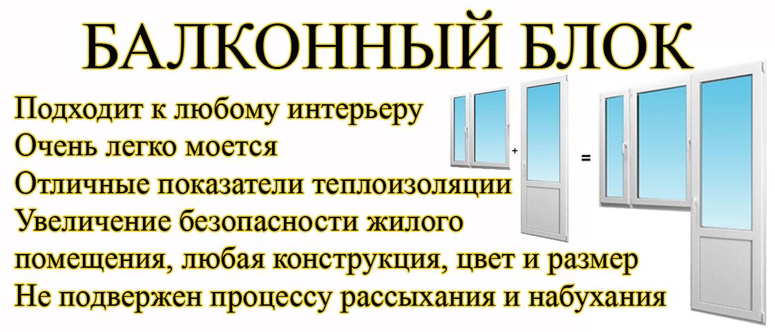 Балконный блок харьков: все виды пластиковых балконных блоко.