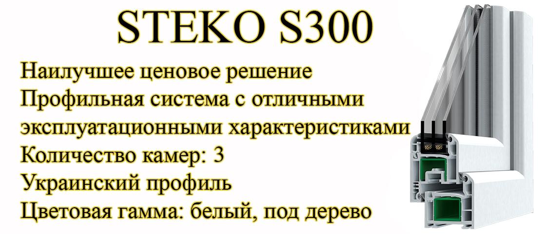 Профиль Steko S300