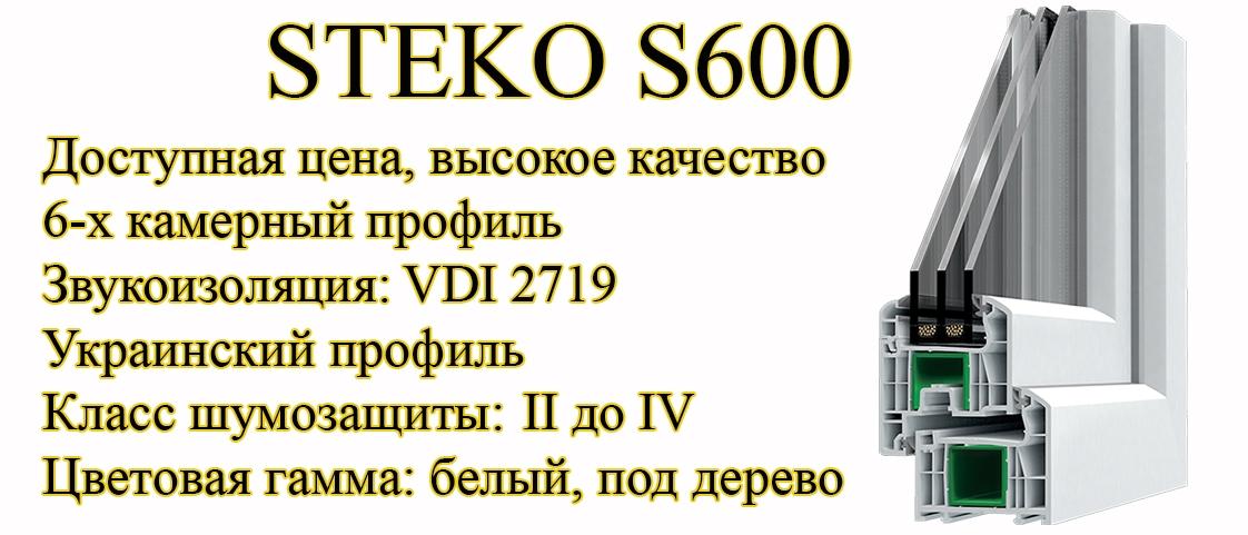 Профиль Steko S600
