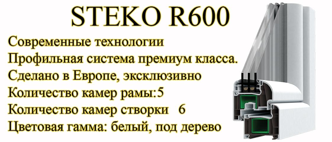 Профиль Steko R600