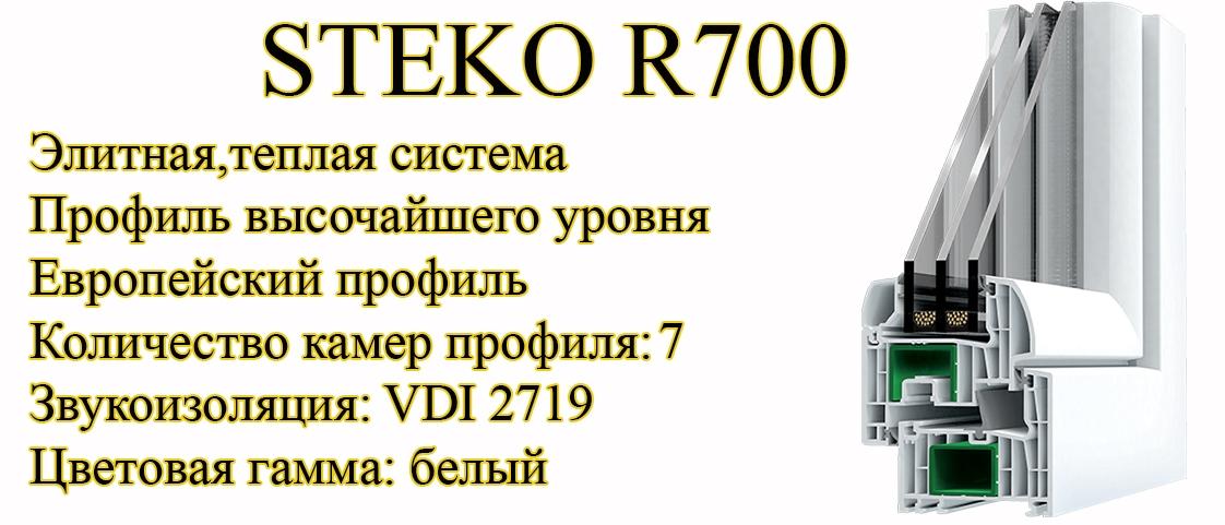 Профиль Steko R700
