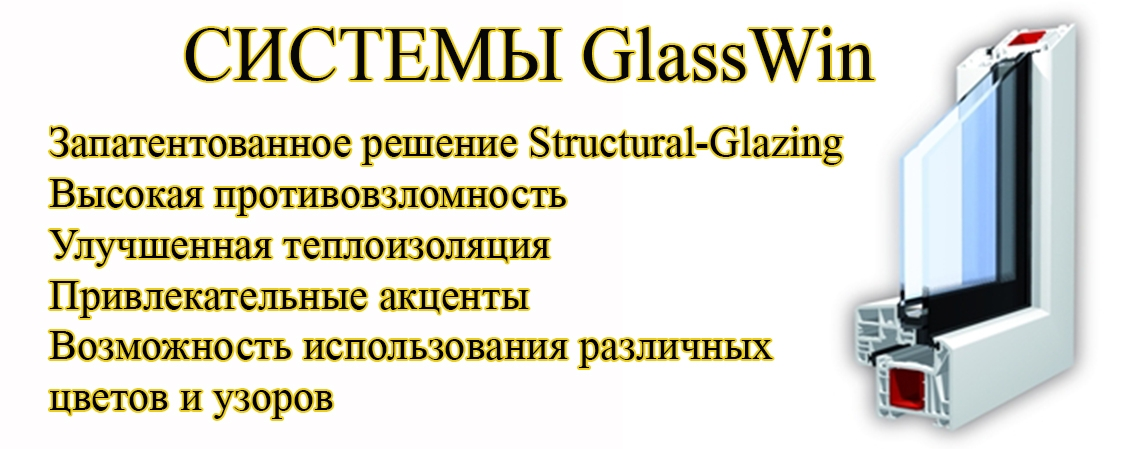 Системы KBE GlassWin